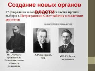 Создание новых органов власти 27 февраля на заводах и в воинских частях прошл