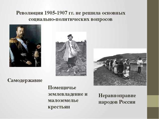Революция 1905-1907 гг. не решила основных социально-политических вопросов Са...