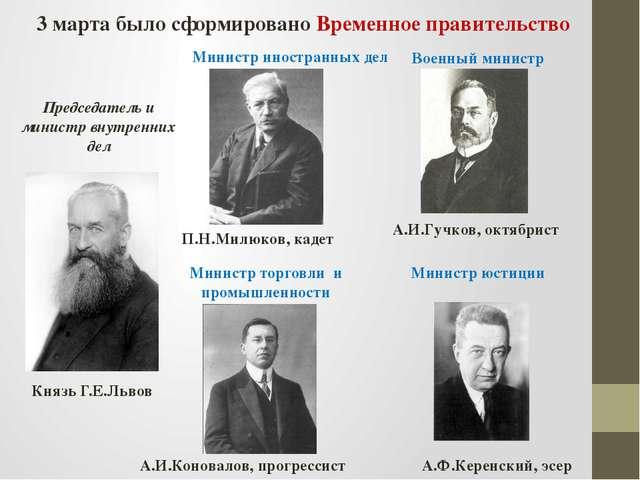3 марта было сформировано Временное правительство Председатель и министр внут...