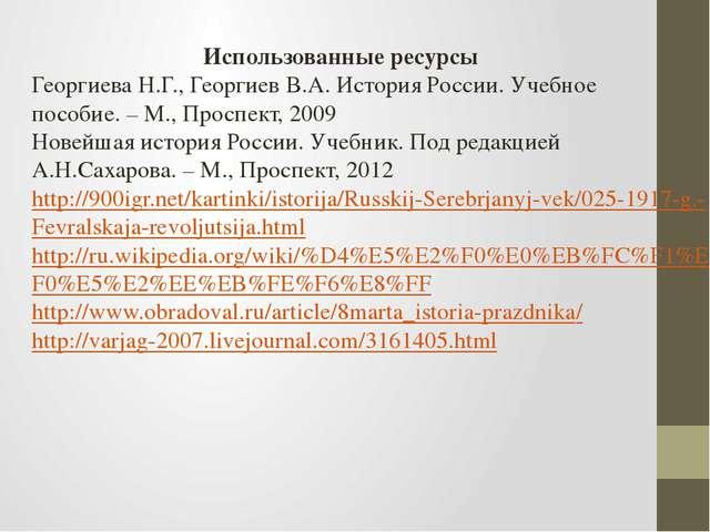 Использованные ресурсы Георгиева Н.Г., Георгиев В.А. История России. Учебное...