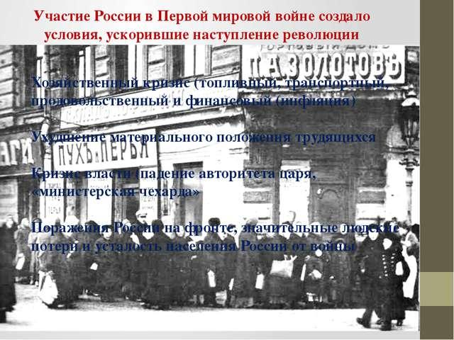 Участие России в Первой мировой войне создало условия, ускорившие наступление...