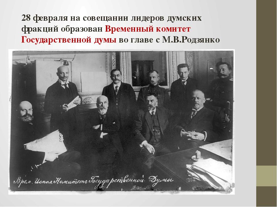 28 февраля на совещании лидеров думских фракций образован Временный комитет Г...