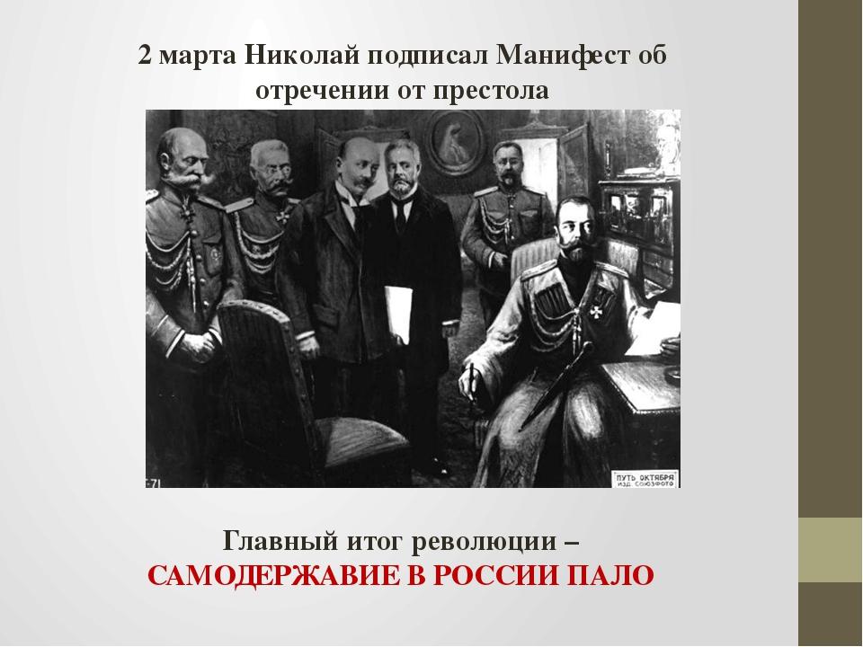 2 марта Николай подписал Манифест об отречении от престола Главный итог револ...
