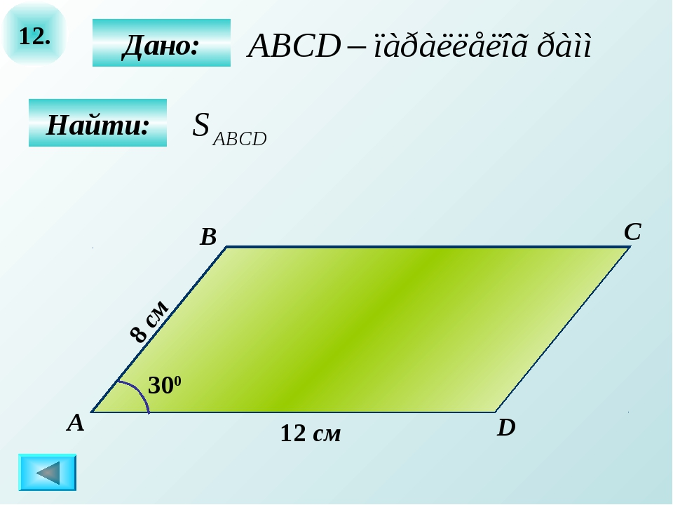 12. Найти: Дано: А B C D 12 см 300 8 см