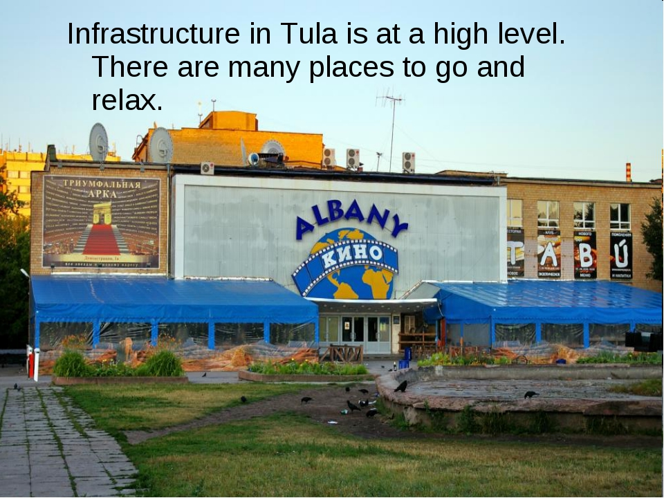Infrastructure in Tula is at a high level. There are many places to go and re...