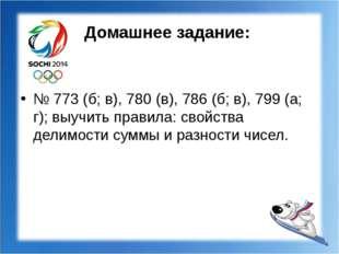 Домашнее задание: № 773 (б; в), 780 (в), 786 (б; в), 799 (а; г); выучить прав