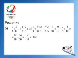 Решение б)