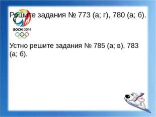 Решите задания № 773 (а; г), 780 (а; б). Устно решите задания № 785 (а; в), 7