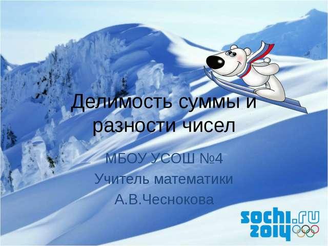 Делимость суммы и разности чисел МБОУ УСОШ №4 Учитель математики А.В.Чеснокова