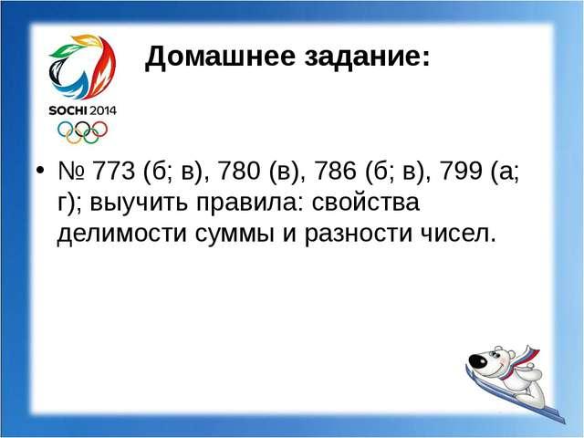 Домашнее задание: № 773 (б; в), 780 (в), 786 (б; в), 799 (а; г); выучить прав...