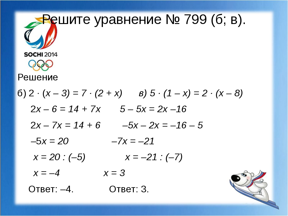 Решите уравнение № 799 (б; в). Решение б) 2 · (х – 3) = 7 · (2 + х) в) 5 · (1...