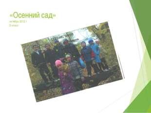 «Осенний сад» октябрь 2012 г. 3 класс