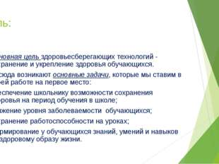 Цель: Основная цель здоровьесберегающих технологий - сохранение и укрепление