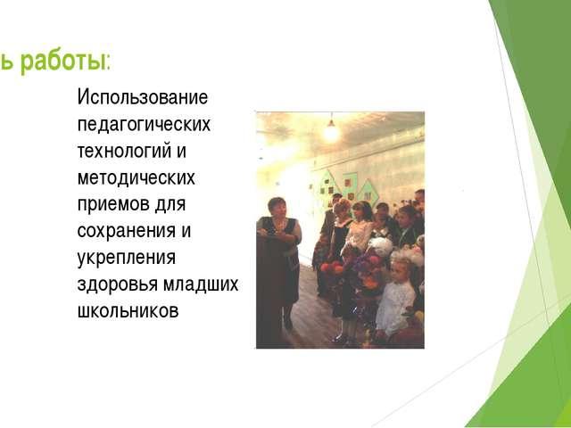 Цель работы: Использование педагогических технологий и методических приемов д...