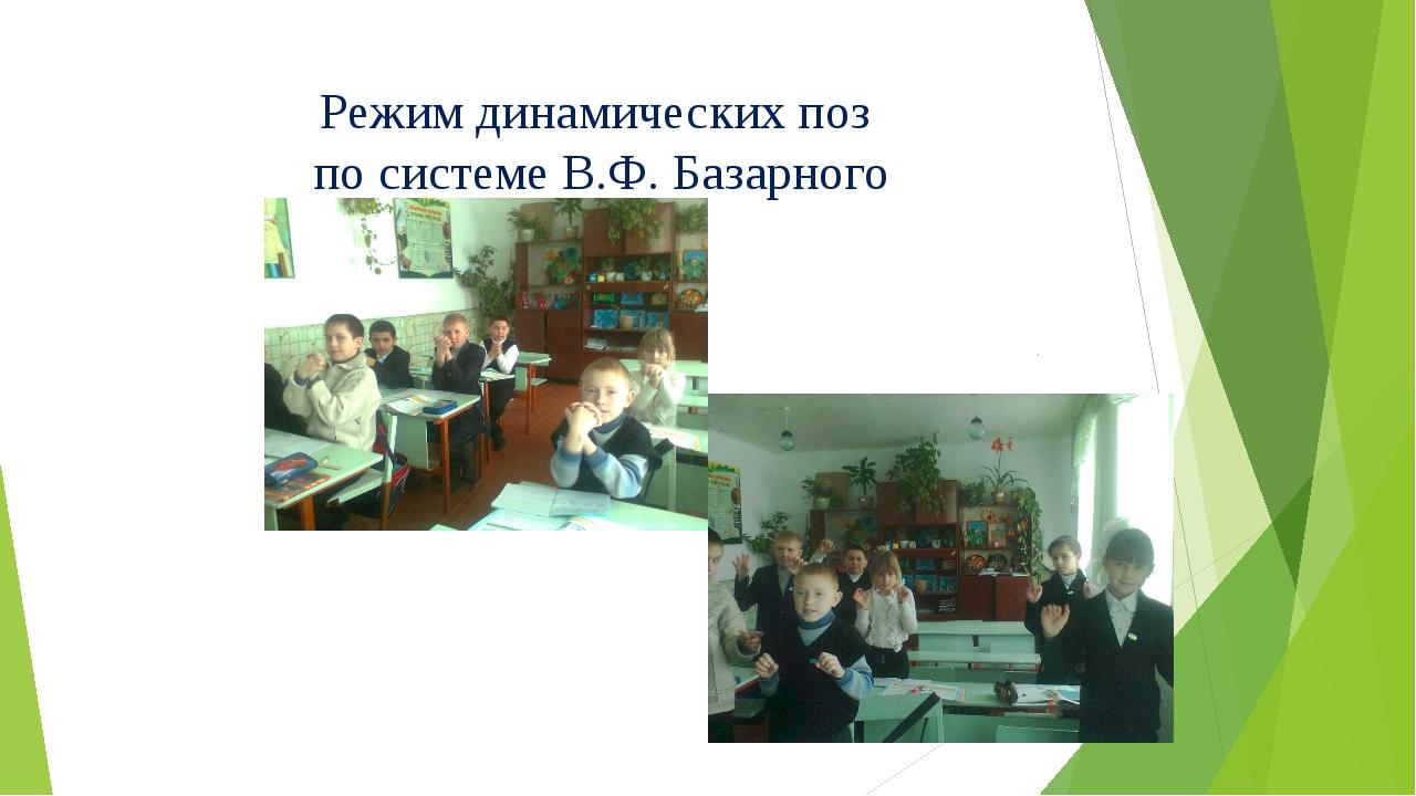 Режим динамических поз по системе В.Ф. Базарного