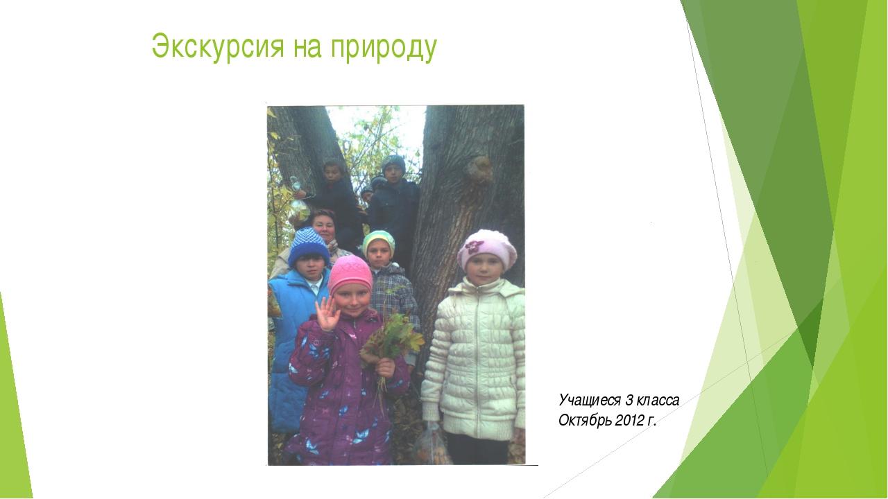 Экскурсия на природу Учащиеся 3 класса Октябрь 2012 г.