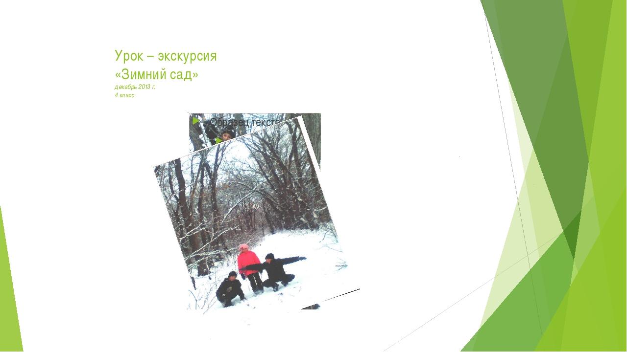 Урок – экскурсия «Зимний сад» декабрь 2013 г. 4 класс