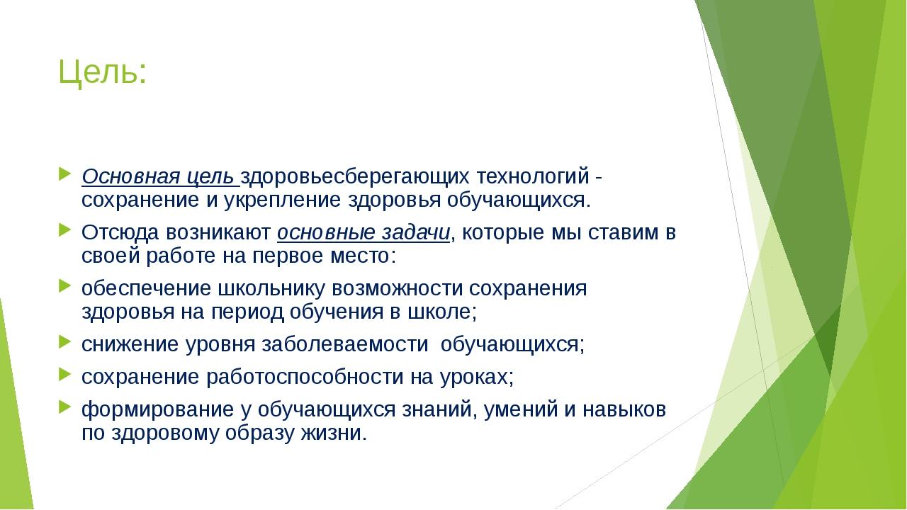 Цель: Основная цель здоровьесберегающих технологий - сохранение и укрепление...