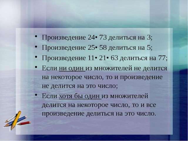 Произведение 24• 73 делиться на 3; Произведение 25• 58 делиться на 5; Произв...