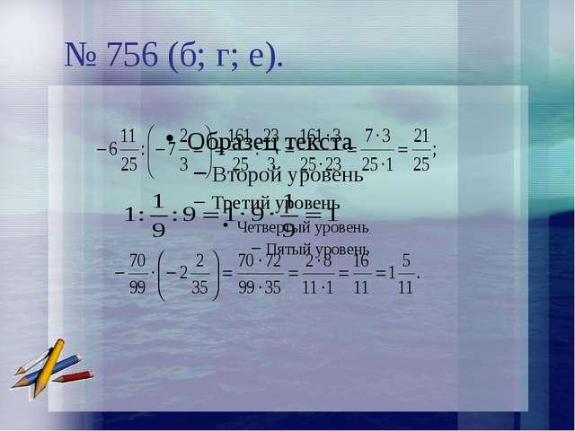 № 756 (б; г; е).