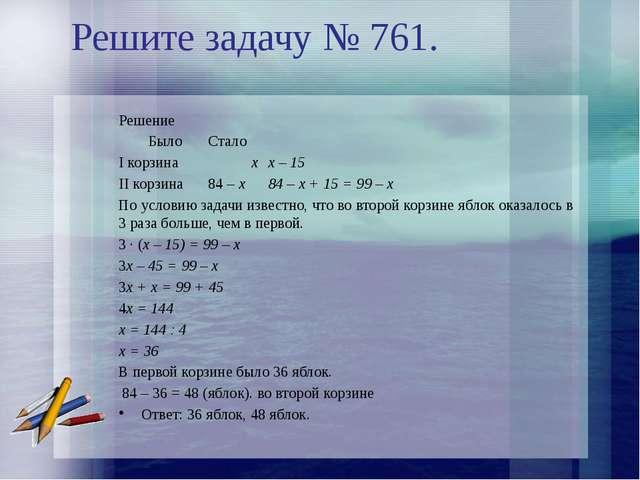 Решите задачу № 761. Решение БылоСтало I корзина хх – 15 II корзина8...