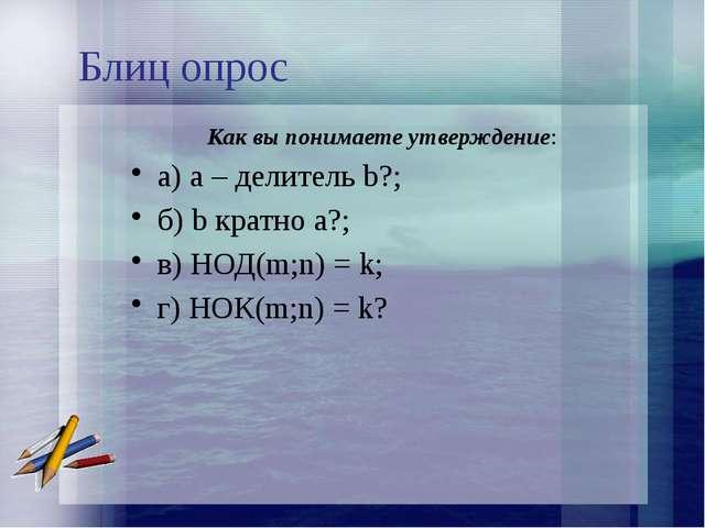 Блиц опрос Как вы понимаете утверждение: а) а – делитель b?; б) b кратно а?;...