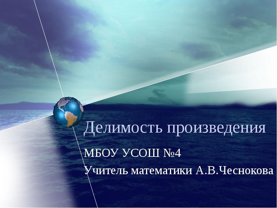 Делимость произведения МБОУ УСОШ №4 Учитель математики А.В.Чеснокова