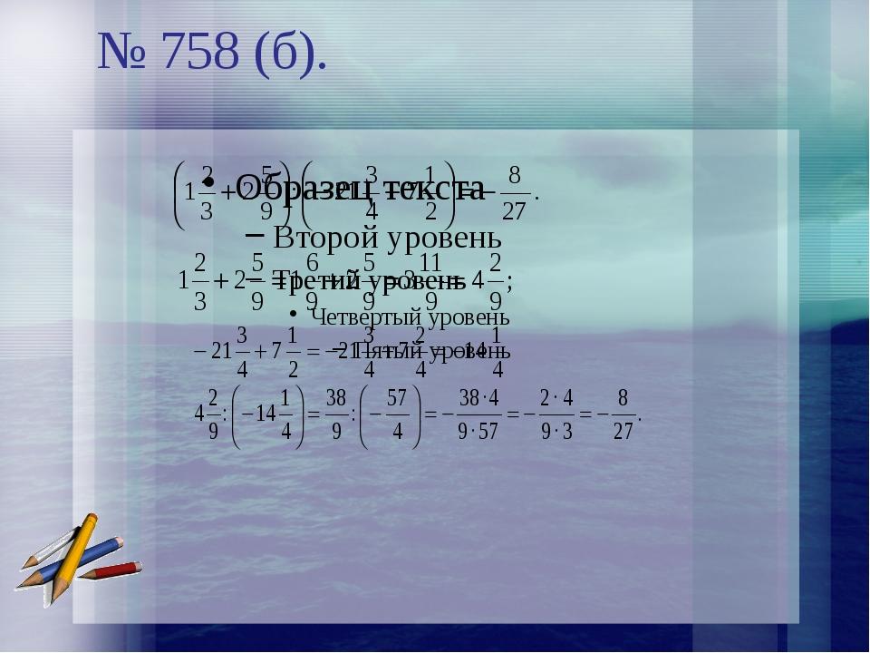 № 758 (б).