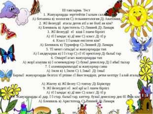 ІІІ тапсырма. Тест 1. Жануарларды зерттейтін ғылым саласы А) ботаника в) зоол