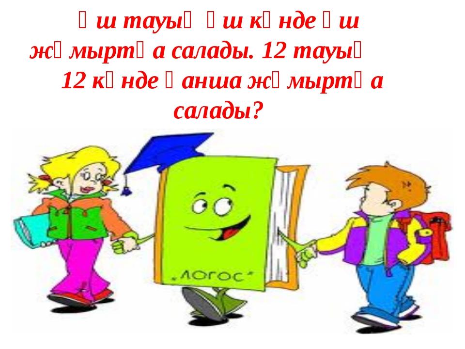 Үш тауық үш күнде үш жұмыртқа салады. 12 тауық 12 күнде қанша жұмыртқа салады?