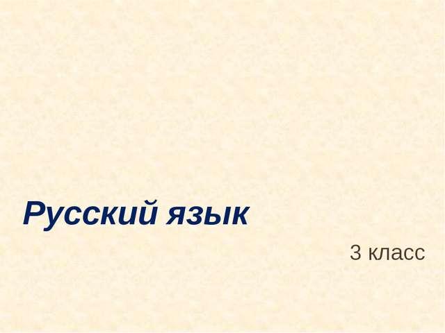 3 класс Русский язык