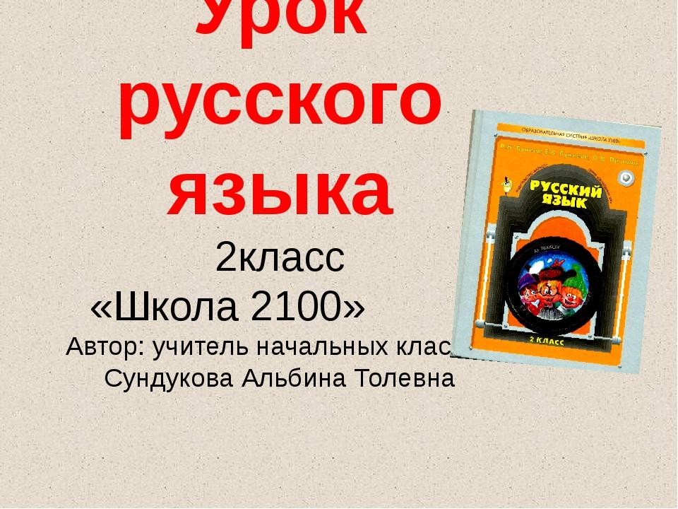 Урок русского языка 2класс «Школа 2100» Автор: учитель начальных классов Сунд...