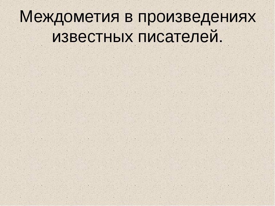 Междометия в произведениях известных писателей.