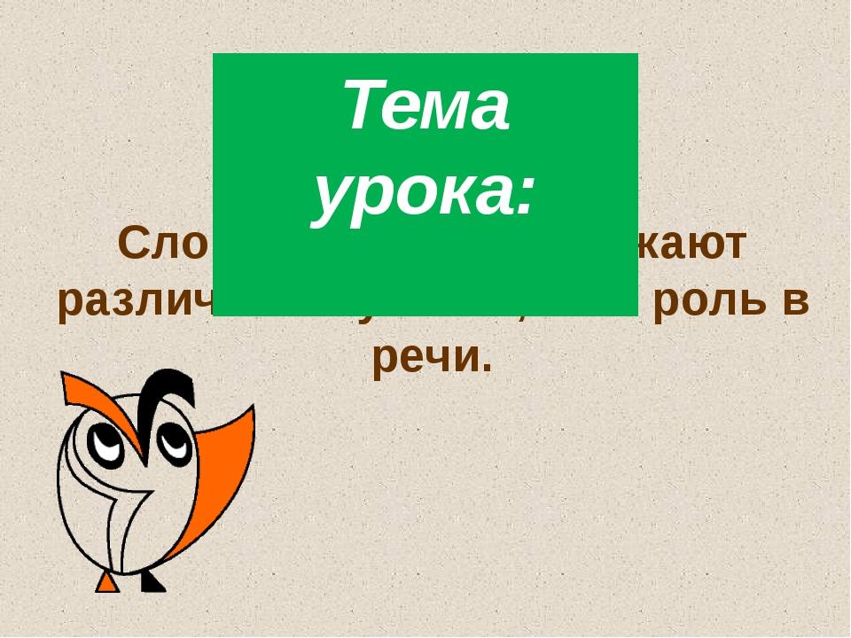 Слова, которые выражают различные чувства, и их роль в речи. Тема урока: