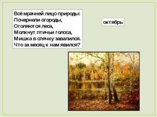 Всё мрачней лицо природы: Почернели огороды, Оголяются леса, Молкнут птичьи г