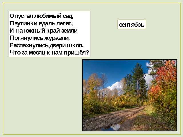 Опустел любимый сад, Паутинки вдаль летят, И на южный край земли Потянулись ж...