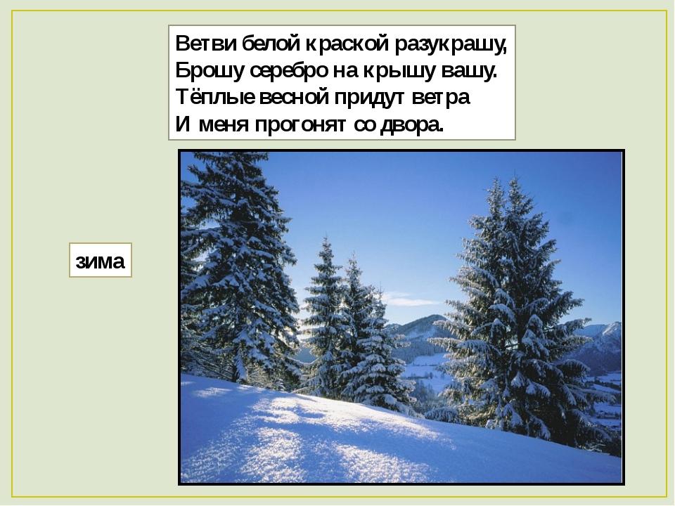 Ветви белой краской разукрашу, Брошу серебро на крышу вашу. Тёплые весной при...