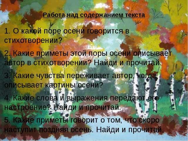 Работа над содержанием текста 1. О какой поре осени говорится в стихотворении...