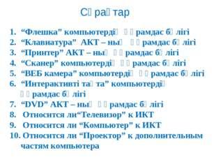 """""""Флешка"""" компьютердің құрамдас бөлігі """"Клавиатура"""" АКТ – ның құрамдас бөлігі"""