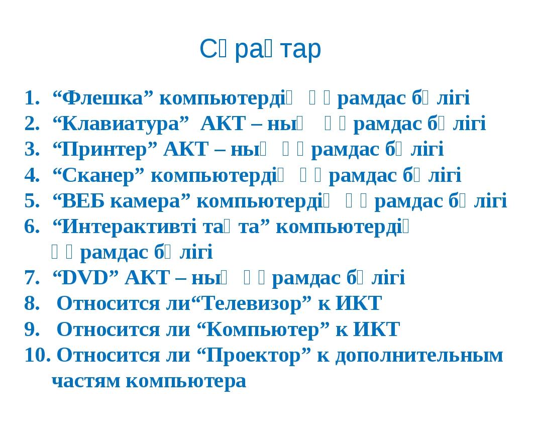 """""""Флешка"""" компьютердің құрамдас бөлігі """"Клавиатура"""" АКТ – ның құрамдас бөлігі..."""