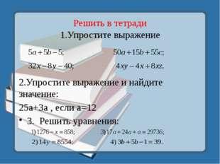 Решить в тетради 1.Упростите выражение 2.Упростите выражение и найдите значен