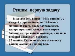 """Решим первую задачу     В начале боя, в игре """"Мир танков"""", у"""