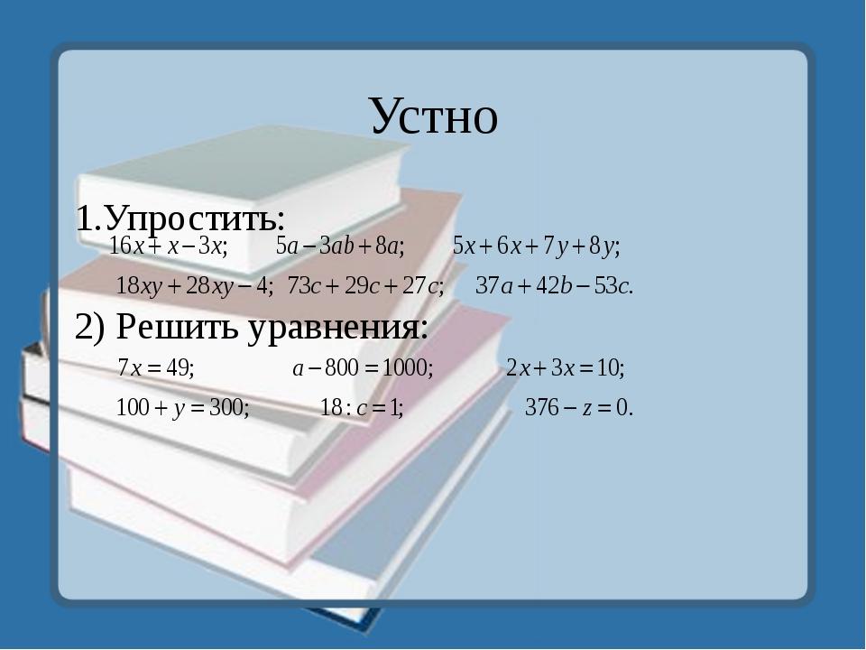 Устно 1.Упростить: 2) Решить уравнения: