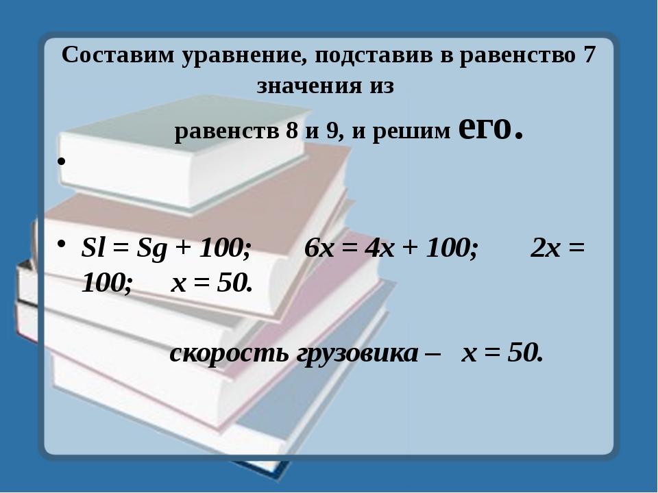 Составим уравнение, подставив в равенство 7 значения из     равенств 8 и...