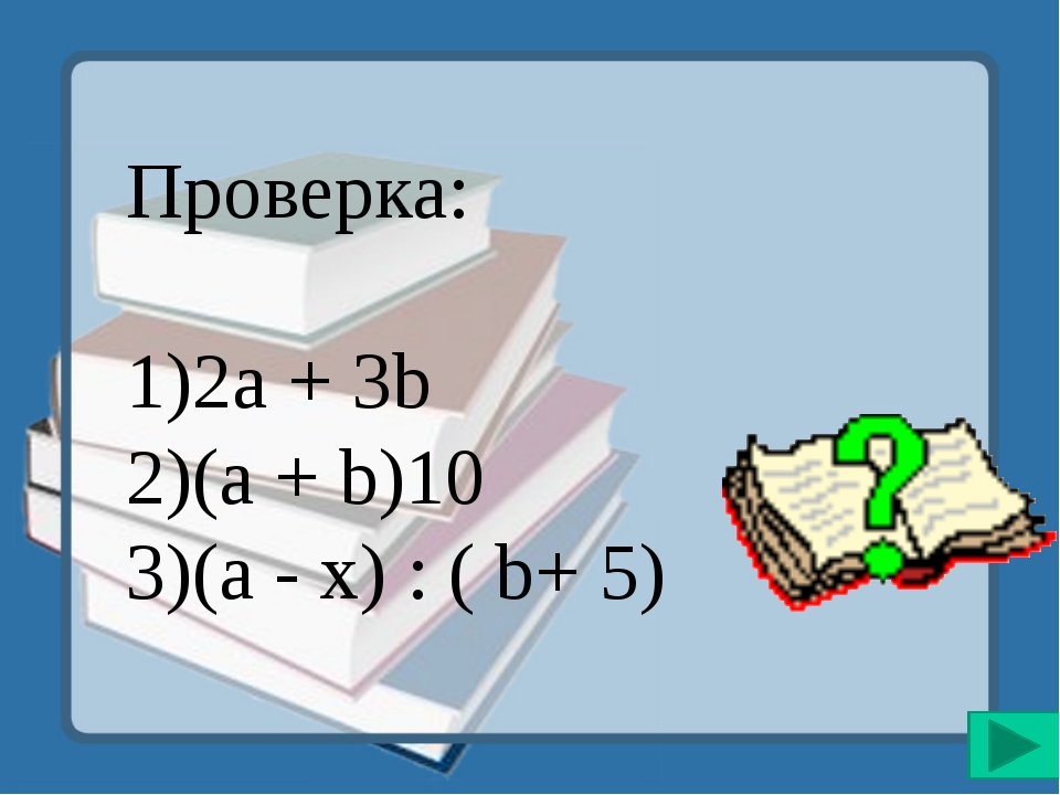 Проверка: 2а + 3b (а + b)10 (а - х) : ( b+ 5)