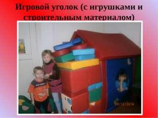 Игровой уголок (с игрушками и строительным материалом)