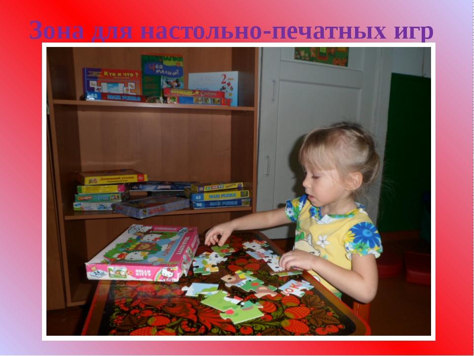 Уголок настольно печатных игр в детском саду картинки