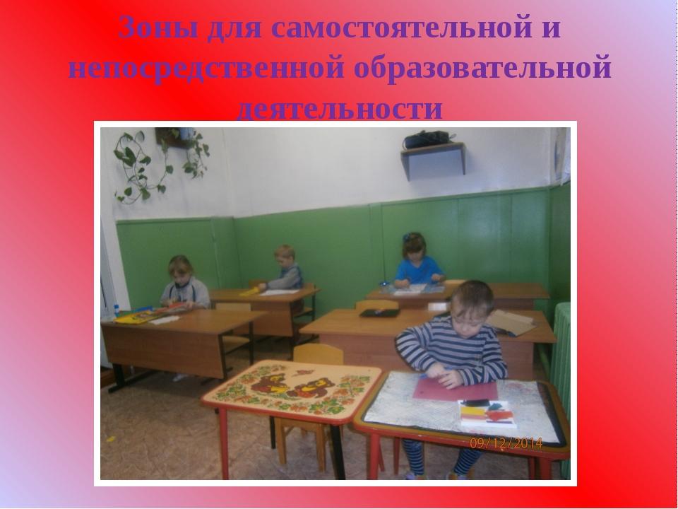 Зоны для самостоятельной и непосредственной образовательной деятельности