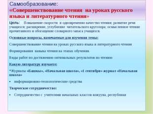 Самообразование: «Совершенствование чтения на уроках русского языка и литерат