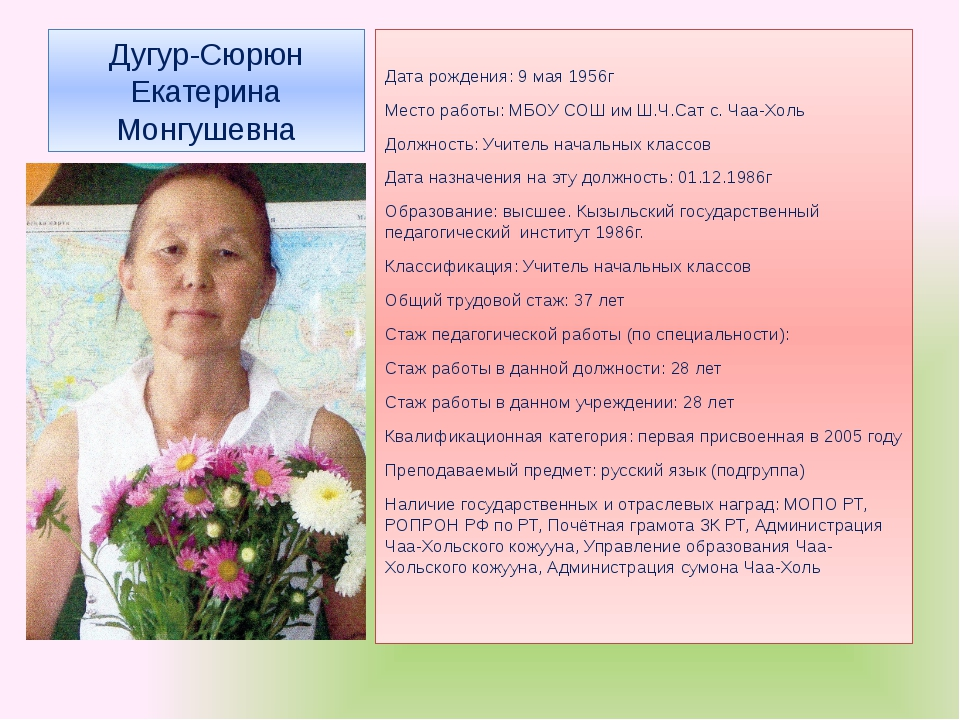Дугур-Сюрюн Екатерина Монгушевна Дата рождения: 9 мая 1956г Место работы: МБО...
